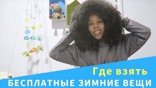 Финансовый Лайфхак. Как получить бесплатную одежду и зимние вещи с Алиэкспресс для себя и ребенка