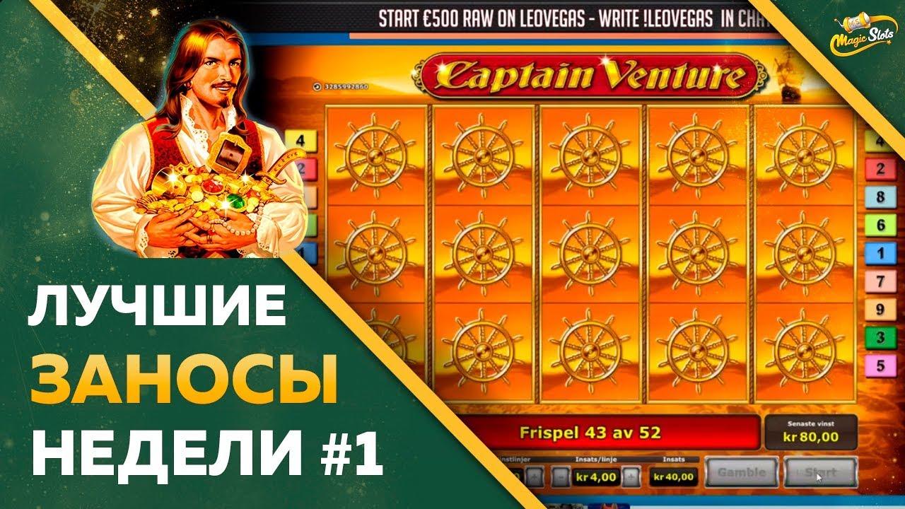 Большие Выигрыши в Онлайн Казино|Заносы Недели | самые лучшие казино онлайн