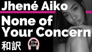 【R&B】【ジェネイ・アイコ】None of Your Concern - Jhene Aiko ft. Big Sean【lyrics 和訳】【ビッグ・ショーン】【洋楽2019】