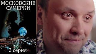 Фото Московские сумерки - 2 серия мелодрама (2012)