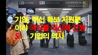 [TBN 경북매거진] 유럽 상인들이 중국에서 제3의 언…