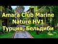 Amara Club Marine Nature HV1 Beldibi  - Infotour JoinUp 20/04/2019