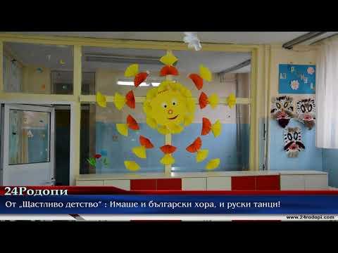 """Директорката на ЦДГ """"Щастливо детство"""": Обвиненията на ВМРО са политически театър!"""
