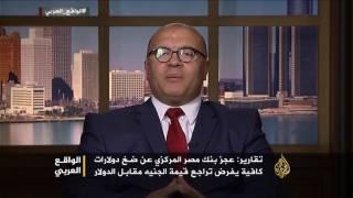 الواقع العربي-تهاوي الجنيه المصري أمام الدولار.. الأسباب والتداعيات