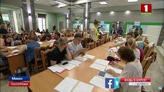 Белорусские вузы сегодня начали прием документов. Панорама