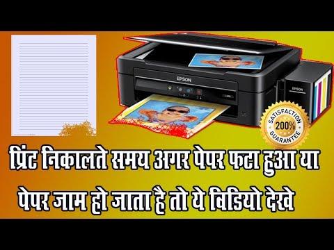 Epson printer में पेपर फटा हुआ आता है या पेपर जाम होता है तो वीडियो देखो खुद ही ठीक कर लोगे