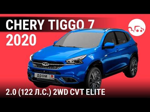 Chery Tiggo 7 2020 2.0 (122 л.с.) 2WD CVT Elite - видеообзор
