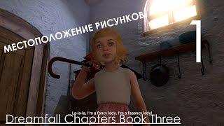 Dreamfall Chapters Book Three Realms Прохождение с русской озвучкой Часть 1 Расположение Рисунков