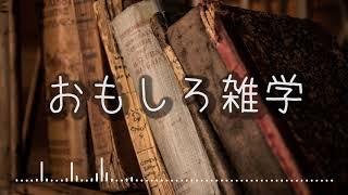 【朗読】おもしろ雑学