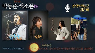 박동준 색소폰 TV