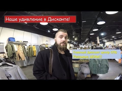 Главный ДИСКОНТ города СПБ. Реальные цены на 2019 год