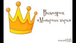 """Видеурок от школьников на тему: """"Монархии мира"""""""