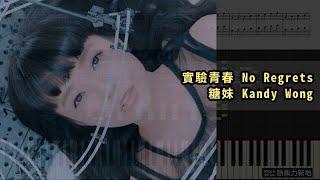 實驗青春 No Regrets, 糖妹 Kandy Wong (鋼琴教學) Synthesia 琴譜