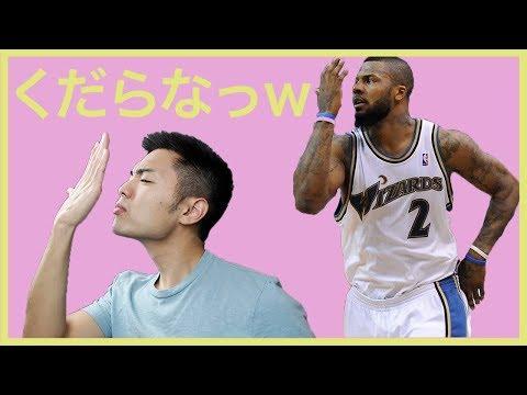 【NBA】選手の笑える面白いセレブレーション TOP5