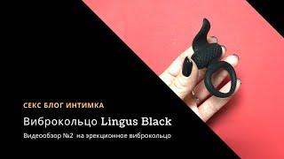 Эрекционное кольцо Adrien Lastic Lingus Black с вибрацией