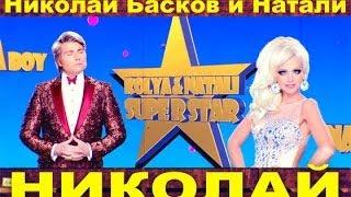 Very Bad music - Николай Басков.Feat.Натали - Николай