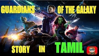 In Tamil- Story of Guardians of the Galaxy