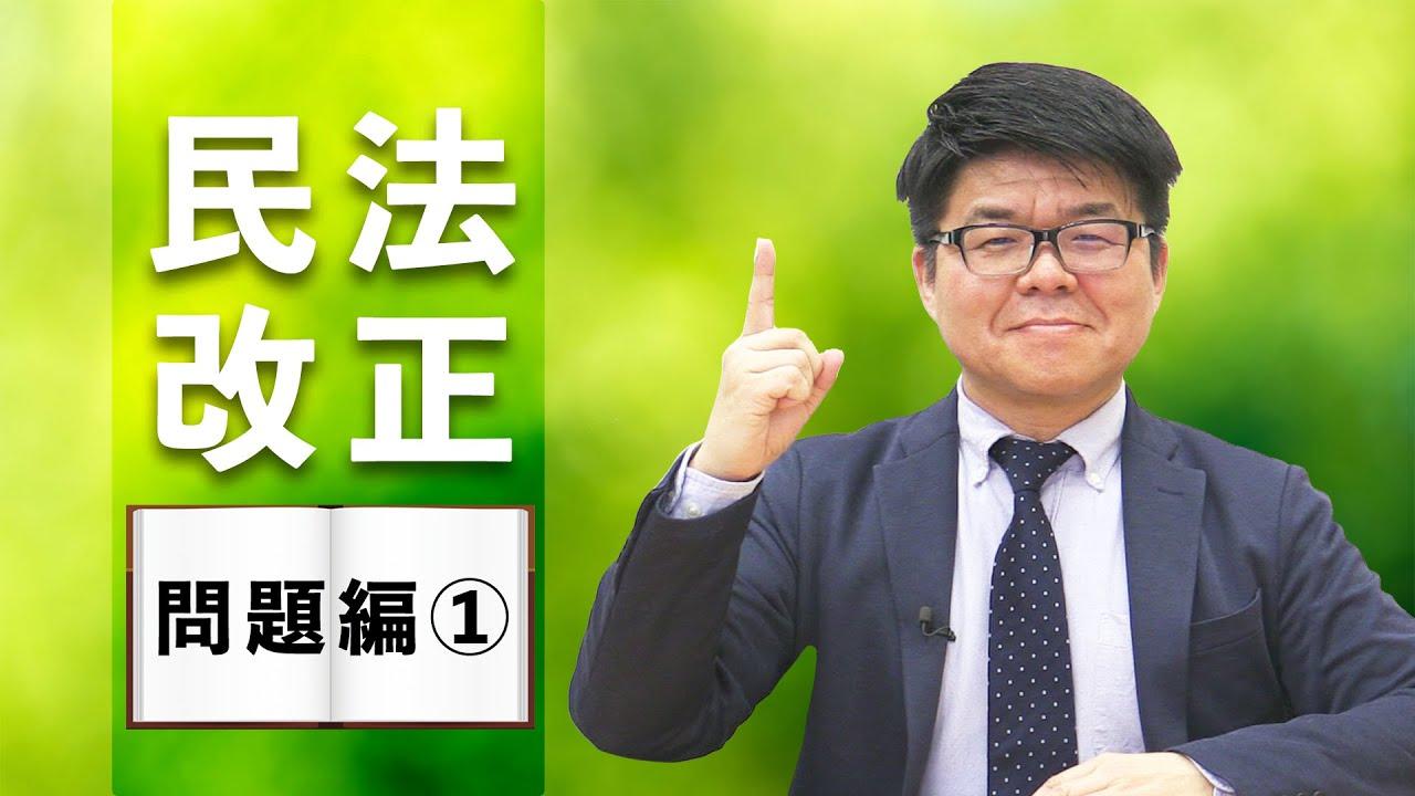 民法改正対策 問題編その1【くぼたっけん】#216 - YouTube