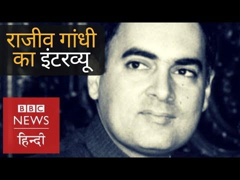 Exclusive Interview of Rajiv Gandhi with BBC Hindi