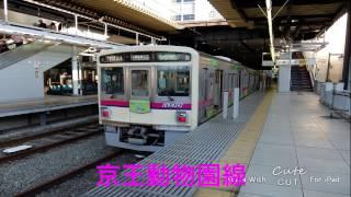 鉄音まいが「うさぎ」の曲で京王動物園線の駅名を歌います。の駅舎合成版を作ってみた。[KE-39] [EK-08]
