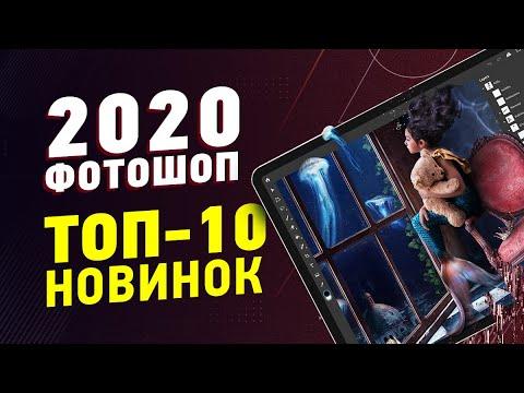 Что нового в фотошопе 2020? Обзор Photoshop 2020. Уроки Фотошоп