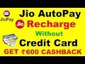 Jio AutoPay Without Credit Card With ₹600 CASHBACK | INDIA'S 1st PREPAID AUTO RECHARGE JioPay