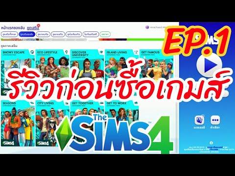 รีวิวมหากาพ์ยซื้อเกมส์ The Sims 4 ภาคไหนโดนใจ [EP1] 2021