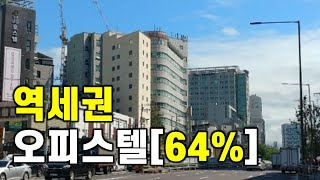 [부동산 경매] 서울시 역세권 오피스텔 경매 물건 3건
