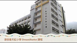 rainbow的浸信會天虹小學 DreamStarter 課程相片