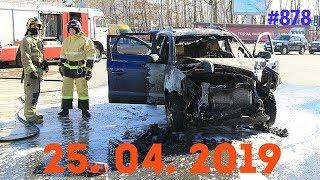 ☭★Подборка Аварий и ДТП/Russia Car Crash Compilation/#878/April 2019/#дтп#авария