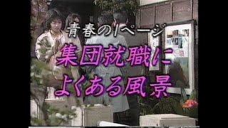 1989年04月20日OA 歌の部分はカット 編集ミスってたので再アップ すぐ観てくれた方すみませんでした 00:15 オープニング 01:19 集団就職によくある風....