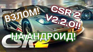 КАК ВЗЛОМАТЬ CSR Racing 2 v2.2.0!!