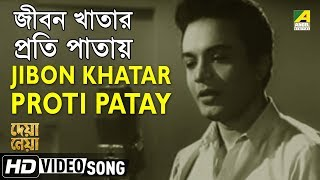 Bengali film song Jibon Khatar Proti Patay... from the movie Deya Neya