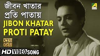 Jibon Khatar Proti Patay | জীবন খাতার প্রতি পাতায় । Deya Neya