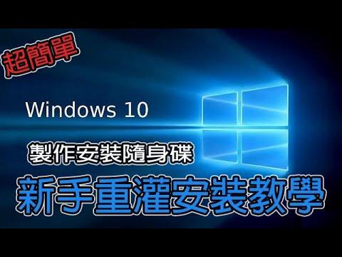 Windows 10 重灌安裝教學,製作安裝隨身碟,官網下載正版WIN10 | 自己來好簡單 - YouTube