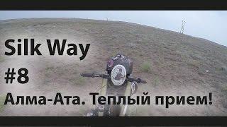 #Шелковый путь 8. Алма-Ата. Теплый прием!(, 2016-10-01T12:53:18.000Z)