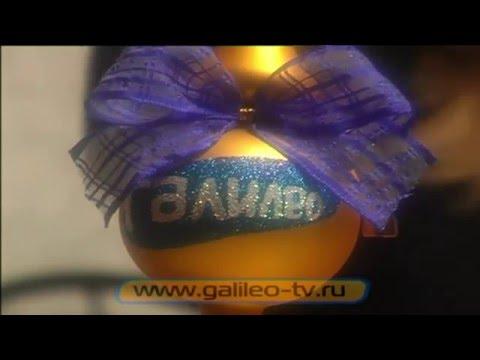 Галилео ёлочные игрушки