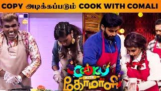 Cook With Comali Copycat Shows 😨 - Master Chef Sun TV, Suvai D Tamil, Cookku With Kirikku PROMO