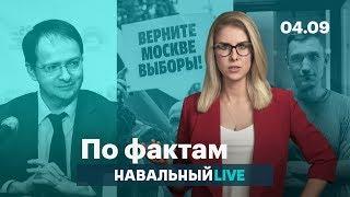🔥 Разоблачение выборов. 4,5 года за митинги. Мединский против комиксов