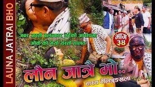 Launa Jatrai Bho, लौन जात्रै भो, 34 Episode, 24 April 2019