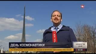 В России празднуют День космонавтики