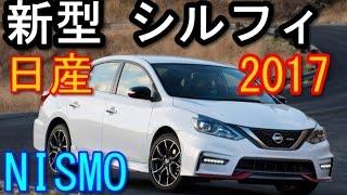日産 新型 シルフィ (セントラ) NISMO パフォーマンスモデル 2017年発売へ!