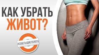 Избавляемся от жира ● Диетолог Татьяна Зайцева