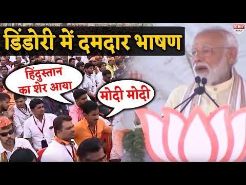 Dindori में मोदी के लिए पागल हुई जनता, मोदी मोदी के नारों की वजह से रोकना पड़ा भाषण