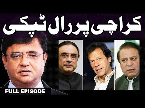 Karachi's Good Days Coming - Dunya Kamran Khan Ke Sath - 1 May 2017 - Dunya News