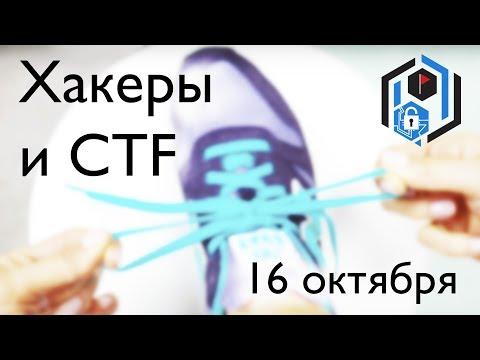 SPbCTF: 16 октября. Хакеры и CTF