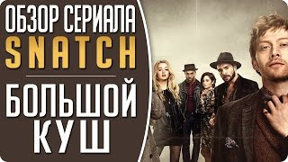 Большой куш сериал 2017   обзор и мнение о сериале Snatch #Кино