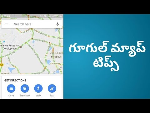 (Telugu) Google Maps Tips And Tricks