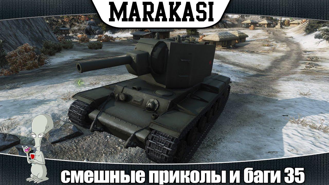 Картинки танков приколы и баги, пожелания доброго