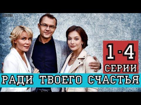 Ради твоего счастья 1-4 серия (2020) Мелодрама - Русские сериалы анонс
